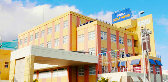 SOLA沖縄学園